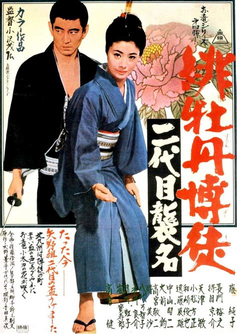bureau d 騁ude peony gambler second generation ceremony japanese covers posters peonies and peonies