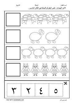 aorak aaml arkam aarby images worksheets arabic