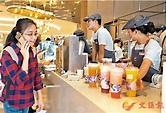 二三線城商機大 內地茶飲掀「跨界」熱 - 香港文匯報