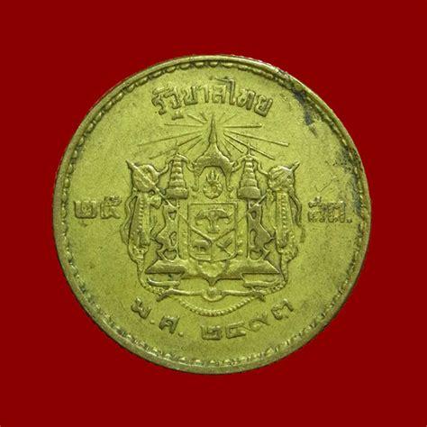 เหรียญ 25 สตางค์ ปี2493 พระเครื่อง พระแท้ ประมูล ร้านค้า ...