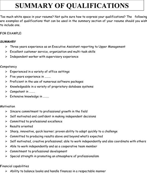 download summary of qualifications exle 1 for free