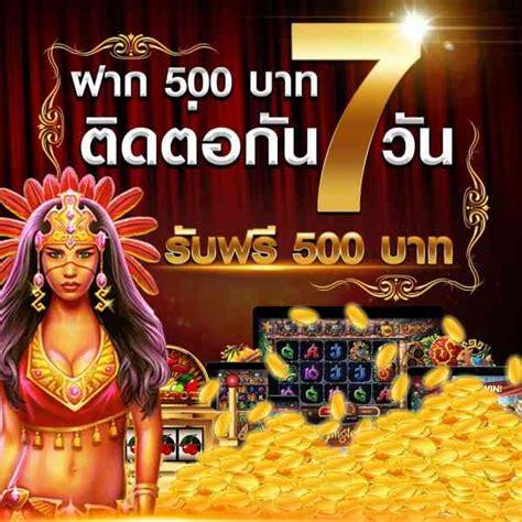 ฟรีเครดิต KingLive22 ฝาก 500 บาทติดต่อกัน 7 วัน รับอีก 500 บาท