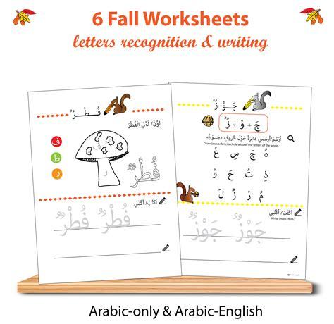 Fall Arabic Worksheets Writing & Letters Recognition (arabicenglish Version)  Arabic Playground