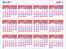 カレンダー 2018 水平の と 垂直