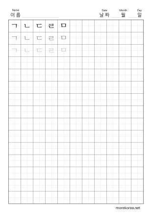 korean hangul writing practice worksheet small size