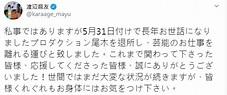 渡边麻友宣布退出演艺圈后首发声:真的谢谢大家__新浪网-北美