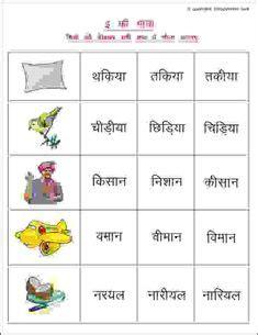 printable worksheets to practice badi ee ki matra