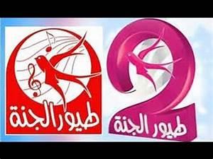Toyor Al Janah : full download toyor al janah tv frequency nilesat 2015 ~ Medecine-chirurgie-esthetiques.com Avis de Voitures