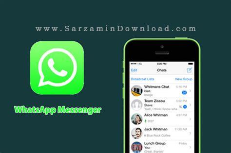 نرم افزار واتس اپ برای آیفون whatsapp messenger 2 17 4 ios