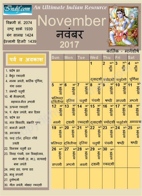 november calendar india hindu calendar
