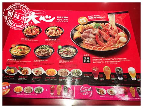 The site owner hides the web page description. 大心新泰式麵食料理.搭心的好滋味 - 高雄美食 | 姐妹淘甜美食光