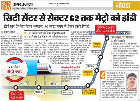 Noida-GNoida-Gbd: Metro n Eway plans - NCRHomes.com ...