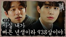 Guardian : The Lonely and Great God 공유, 이동욱에게 속마음 고백 '그 ...