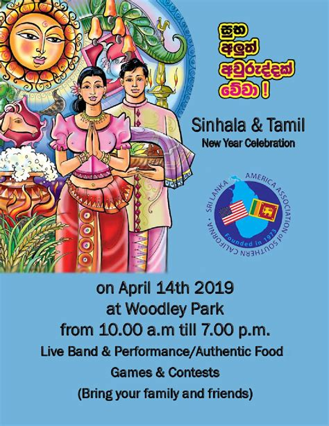 The sinhala and tamil new year (aluth avurudu in sinhala) is a very important occasion for both sinhala buddhists and the tamil hindus of sri lanka. Sinhala & Tamil New Year Celebration | Srilanka Foundation