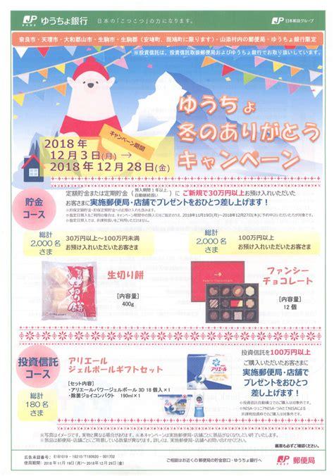 ゆうちょ 子供 口座 キャンペーン 2020