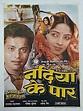 Nadiya Ke Paar (1982 film) - Wikipedia