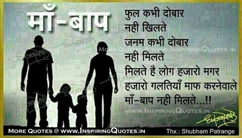 quotes  newspaper  hindi quotesgram