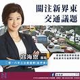 容海恩離地萬丈的「貼地」交通政綱 | 公共運輸研究組 | 香港獨立媒體網