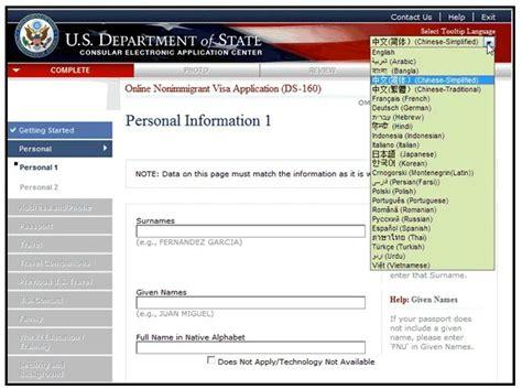 ds 160 instructions for k1 visa immigration guide for