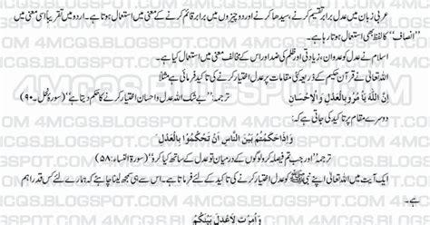 mcqs islamiat complete notes adal  insaaf aadl  ansaf