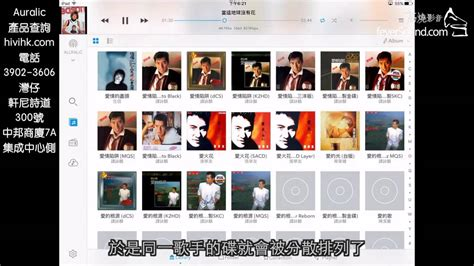 最正播歌App實試Auralic Lightning DS中文字幕 (feverSoundcom) YouTube