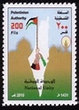 Postal History of the Palestinian National Authority ...