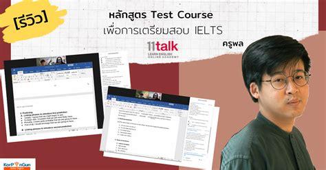เรียนภาษาอังกฤษออนไลน์ เพื่อเตรียมสอบ IELTS - คลาสสด ...