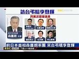 李登輝辭世 前日本首相森喜朗率團來台弔唁 - YouTube