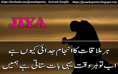 Poetry Sad Urdu Shayari Quotes Books Friendship