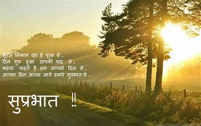 Morning Wallpapers Desktop Hindi Colourful Phones Smart