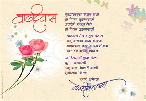 rutu hirawa marathi birthday