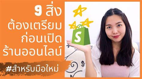 9 สิ่งต้องเตรียมก่อนเปิดร้านค้าออนไลน์ ขายไปต่างประเทศ ...