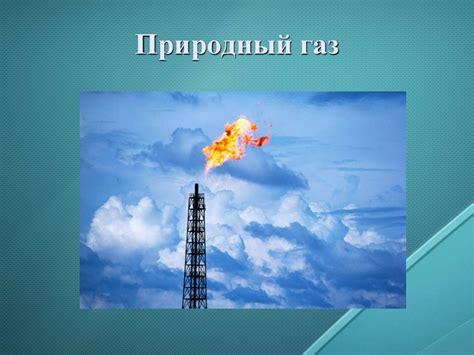 Природный газ ℹ️ физикохимические свойства состав плотность способы добычи газа в россии происхождение основные месторождения.
