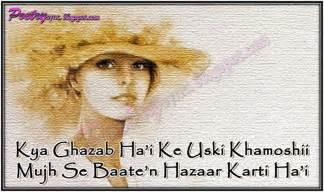 English Urdu Poetry