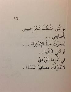 Arabic Love Quotes Pinterest | Quotes