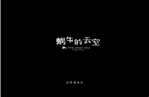 p unusual chinese font design  chinese font