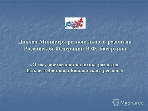 Презентация на тему Доклад Министра энергетики Российской Федерации А.В. Новака Парламентские слушания Анализ итогов реформирования РАО.