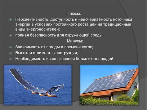 Солнечная энергия . Преимущества и недостатки солнечной энергии