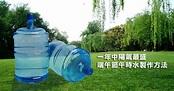 教您端午節午時水製作方法,簡單必學秘招 : 陽明山七星燈官方網站