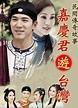 嘉庆君游台湾-电视剧-高清视频在线观看-搜狐视频