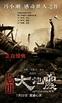 《唐山大地震》海报