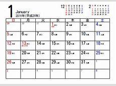 2018年1月のカレンダー 2 2019 2018 Calendar Printable with