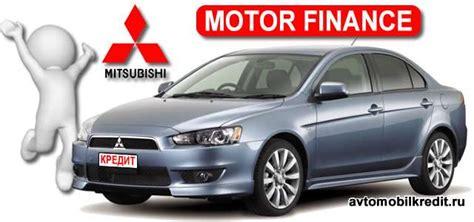 Motors Finance by автомобили мицубиси по программе Mitsubishi Motors Finance