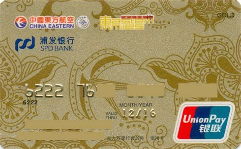 Unionpay is considered its descendant, although attempts at unifying china's various credit card and interbank bank sinarmas offers a unionpay debit card in indonesia24. Bank Of China Union Pay Credit Card