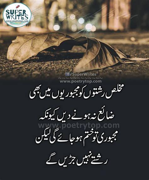 urdu quotes  sms beautiful design images poetrytopcom
