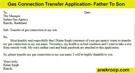 gas connection transfer le application anek roop