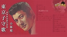 【Official Audio】 小林旭【小林旭來華演唱實況錄音紀念專集】專輯 - YouTube