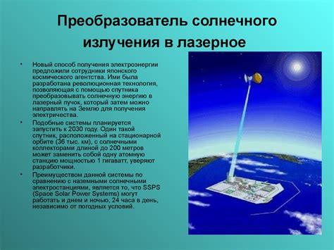 Проблемы и перспективы современной энергетики стр. 1 из 2