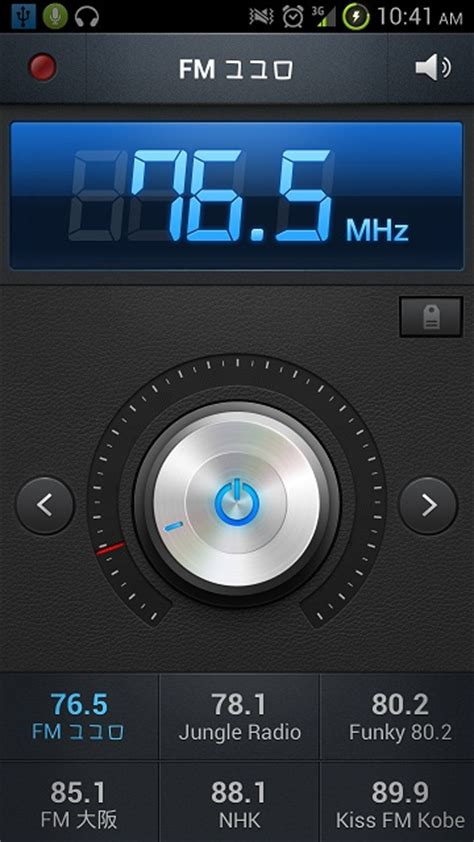 radio app for android app world fm radio 76 108 mhz all regio android