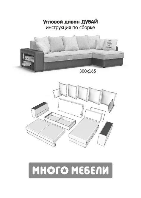 Инструкция сборки дивана дубай купить квартиру юрмала